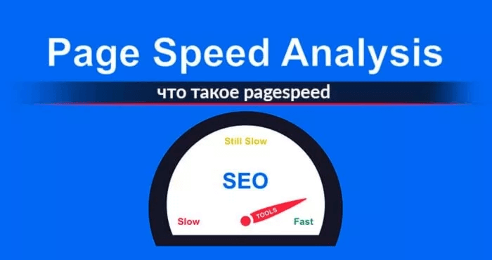 Pagespeed что это