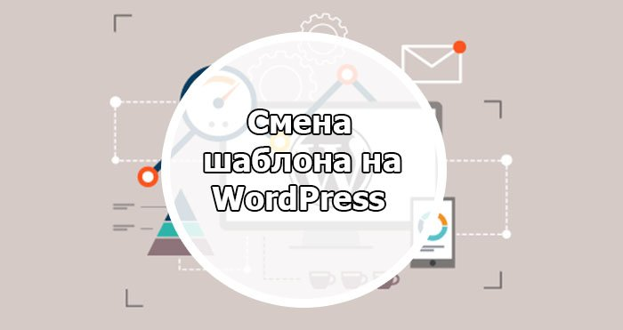 Смена шаблона на WordPress