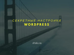 Секретные настройки WordPress